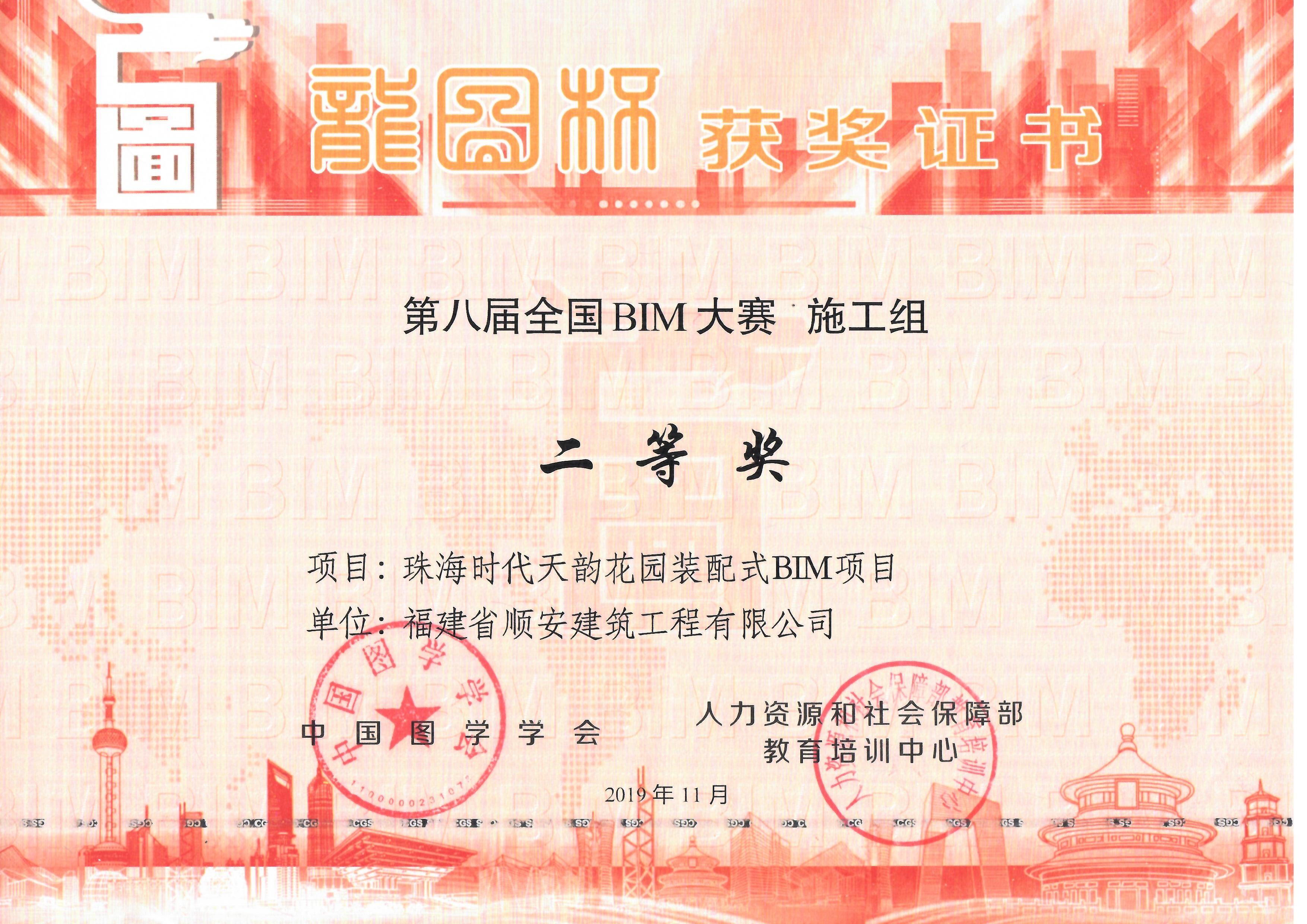 热烈祝贺福建顺安建筑工程有限公司荣获第八届全国BIM大赛二等奖